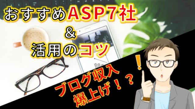 ブログASPおすすめ7社
