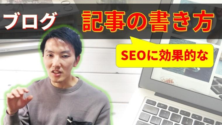 【初心者向け】SEOに効果的なブログ記事の書き方