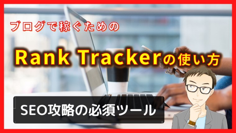 RankTracker使い方