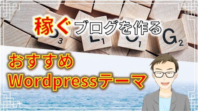WordPressおすすめテーマ