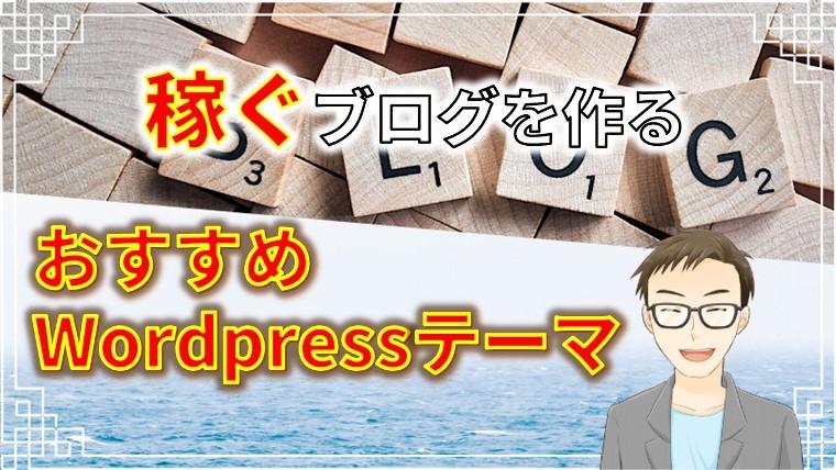 2020年版!ブログ向けWordPressテーマおすすめ7選【SEO対策済】