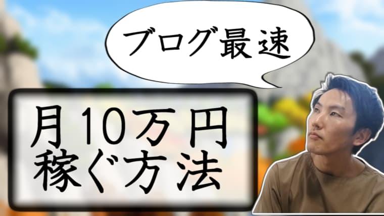 ブログ最速で月10万円