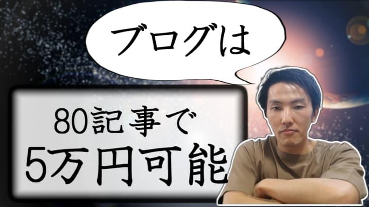 【体験談】ブログ記事を80記事書くと5万円稼げる【手法解説】