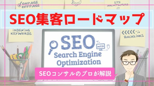 SEO集客ロードマップ