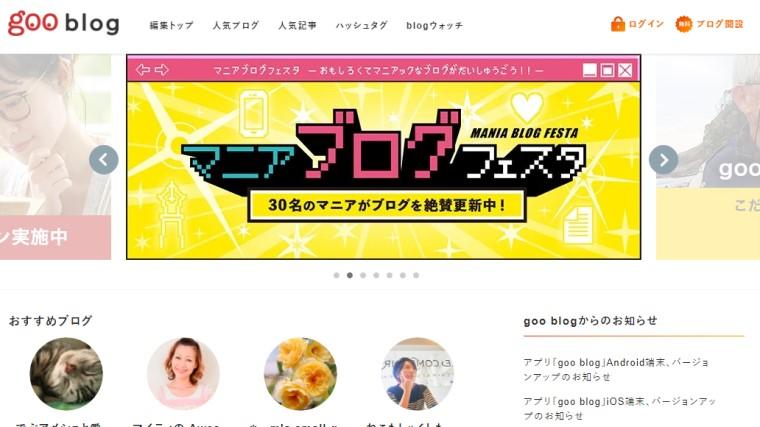 gooブログ