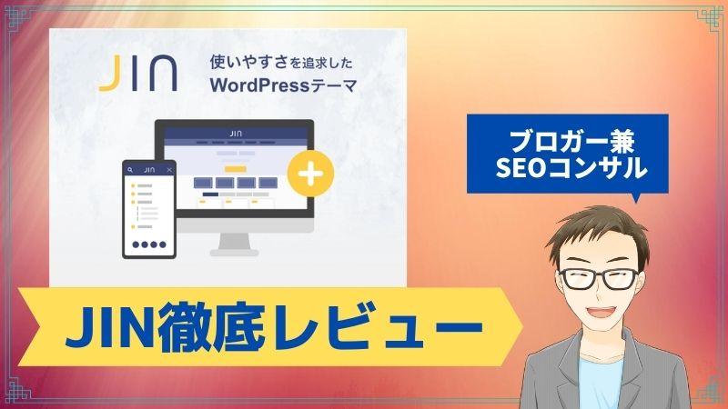 WordPressテーマJINの評判!2年以上愛用したのでレビューします