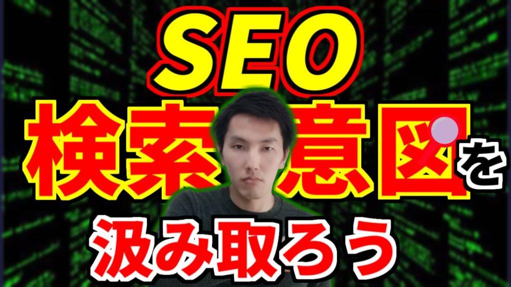 SEOで最重要な検索意図の考え方とコンテンツ作成の極意