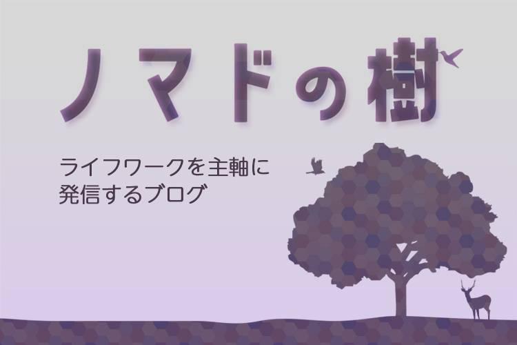ノマドの樹_モバイル