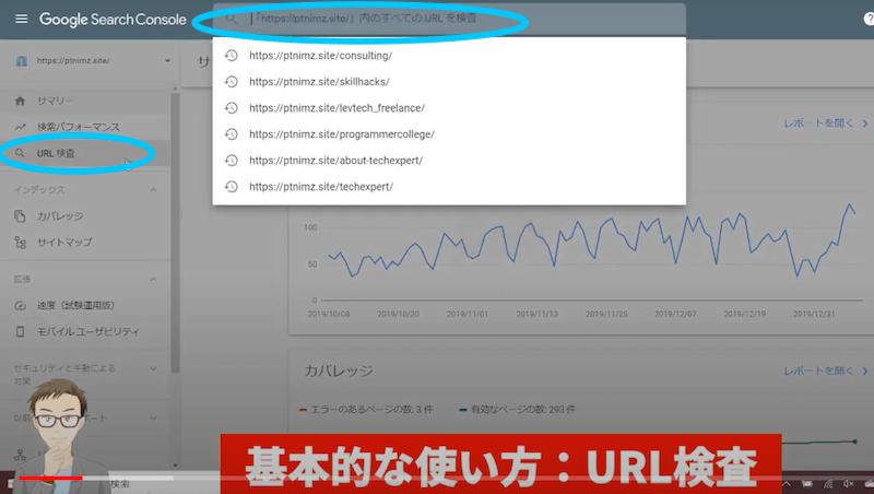 URL検査1