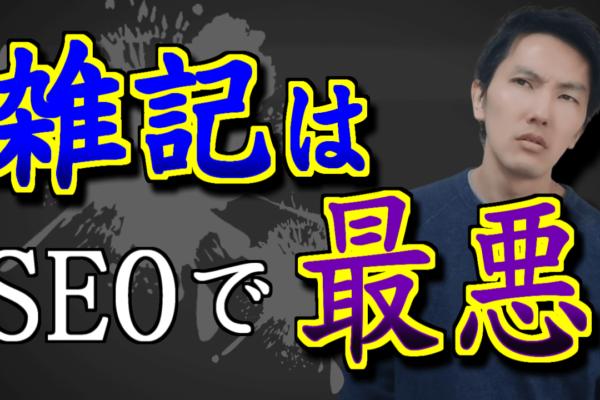 110_SEO雑記ブログ