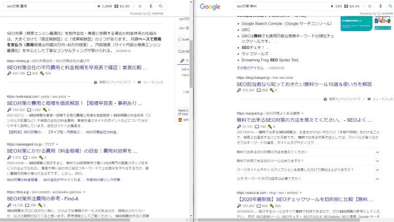検索結果を比較する画面