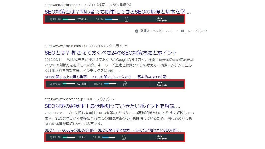 MozBarページの検索結果
